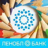 ЛЕНОБЛБАНК