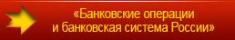 Банковские операции и банковская система России