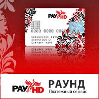 Мультисервисная платежная система