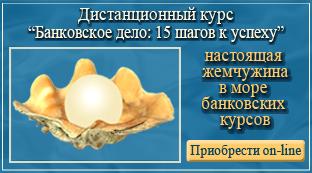 Главный банковский курс