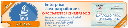 Учебный курс «Enterprise Java-разработчик»
